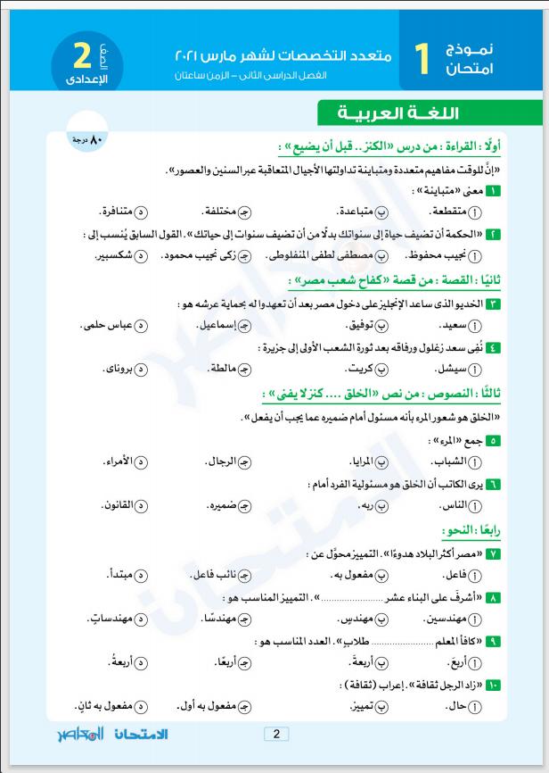 امتحانات متعددة التخصصات بالإجابات جميع المواد للصف الثانى الإعدادى (مدارس عربى)  الترم الثانى 2021 من المعاصر