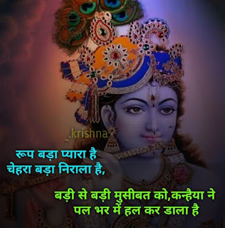 jai shree krishna quote in hindi