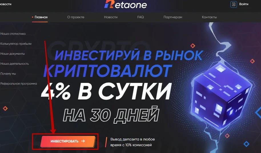 Регистрация в Retaone