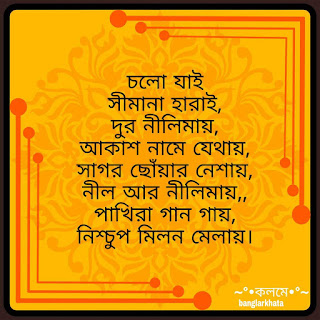 Bangla sad Kobita lyrics Collection