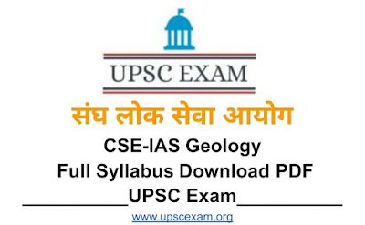 UPSC IAS Mains Exam Optional subject