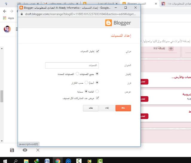 شرح طريقة اضافة الاقسام الى قالب المدونة وشرح كيف انشاء قائمة منسدلة احترافية فى مدونة بلوجر 2021