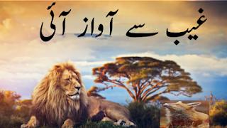 ग़ैब से निदा आई! मेहनत से कमाओ खाओ islamic interesting article in hindi