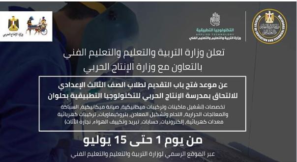 التقديم للبنين من طلاب الصف الثالث الإعدادي للالتحاق بمدرسة الإنتاج الحربي للتكنولوجيا التطبيقية 2019-2020
