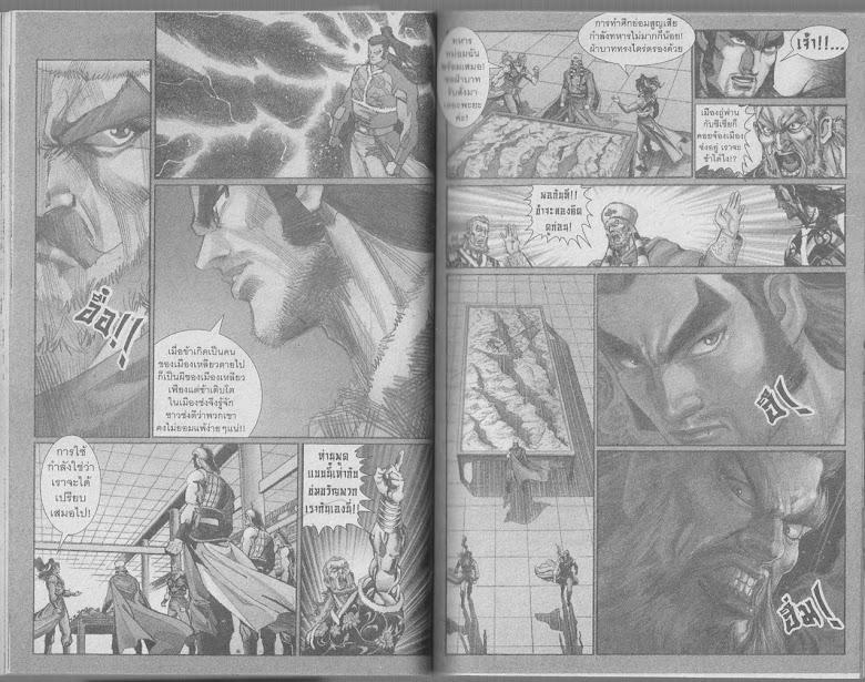 Demi Gods & Semi Devils - หน้า 33