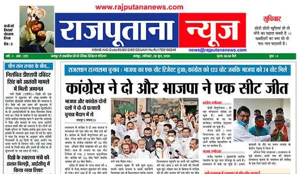 राजपूताना न्यूज़ ई पेपर 20 जून 2020 राजस्थान डिजिटल एडिशन