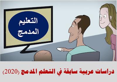 دراسات عربية سابقة في التعلم المدمج 2020  (Blended Learning)