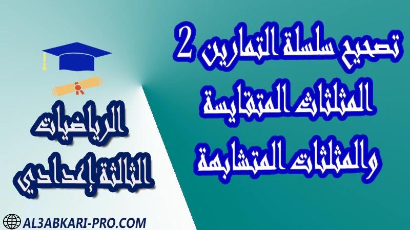 تحميل تصحيح سلسلة التمارين 2 المثلثاث المتقايسة والمثلثات المتشابهة - مادة الرياضيات مستوى الثالثة إعدادي تحميل تصحيح سلسلة التمارين 2 المثلثاث المتقايسة والمثلثات المتشابهة - مادة الرياضيات مستوى الثالثة إعدادي