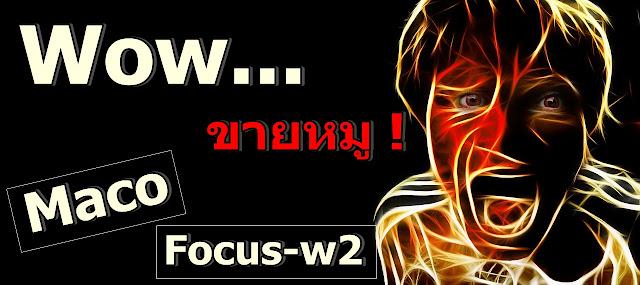 สอนเล่นหุ้นเก็งกำไร บันทึกเทรดสด Maco / Focus-w2