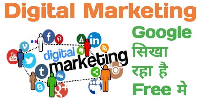 Online पैसा कमाना है? GOOGLE फ्री में सिखा रहा है ! Free Digital Marketing Course |hindi Business Ideas