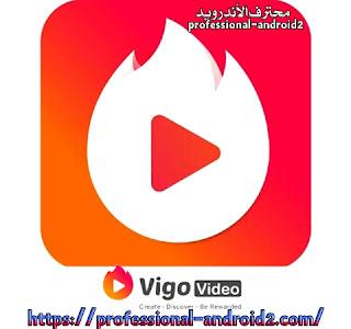 تحميل تطبيق Vigo Video آخر إصدار 2020 للاندرويد .