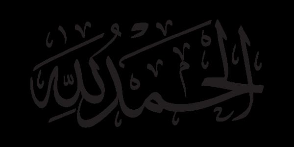 alhamdulilah arab