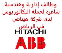 وظائف إدارية وهندسية شاغرة لحملة البكالوريوس لدى شركة هيتاشي في الرياض تعلن شركة هيتاشي إيه بي بي باور جريدز (Hitachi ABB Power Grids), عن توفر وظائف إدارية وهندسية شاغرة لحملة البكالوريوس, للعمل لديها في الرياض وذلك للوظائف التالية: 1- أخصائي الخزينة (Treasury Specialist): المؤهل العلمي: بكالوريوس في المالية، المحاسبة أو ما يعادلهم الخبرة: خمس سنوات على الأقل من العمل في الخزانة والتمويل, الخدمات المصرفية. أن يجيد اللغة الإنجليزية أن يجيد مهارات الحاسب الآلي والأوفيس، ساب المالية للتـقـدم إلى الوظـيـفـة اضـغـط عـلـى الـرابـط هـنـا 2- أخصائي توثيق المشروع (Project Documentation Specialist): المؤهل العلمي: بكالوريوس في الهندسة الكهربائية الخبرة: خمس سنوات على الأقل من العمل في أعمال المحولات للتـقـدم إلى الوظـيـفـة اضـغـط عـلـى الـرابـط هـنـا       اشترك الآن في قناتنا على تليجرام        شاهد أيضاً: وظائف شاغرة للعمل عن بعد في السعودية     أنشئ سيرتك الذاتية     شاهد أيضاً وظائف الرياض   وظائف جدة    وظائف الدمام      وظائف شركات    وظائف إدارية                           لمشاهدة المزيد من الوظائف قم بالعودة إلى الصفحة الرئيسية قم أيضاً بالاطّلاع على المزيد من الوظائف مهندسين وتقنيين   محاسبة وإدارة أعمال وتسويق   التعليم والبرامج التعليمية   كافة التخصصات الطبية   محامون وقضاة ومستشارون قانونيون   مبرمجو كمبيوتر وجرافيك ورسامون   موظفين وإداريين   فنيي حرف وعمال     شاهد يومياً عبر موقعنا وظائف امن المعلومات في السعودية وظائف حراس امن براتب 5000 الرياض مطلوب مصمم مواقع وظائف حارس أمن الرياض مطلوب محامي مطلوب حارس امن مطلوب عاملة نظافة بالرياض وظائف ترجمة الرياض مطلوب مترجمين مطلوب مستشار قانونى مستشار قانوني الرياض وظائف الأمن السيبراني في السعودية مطلوب فني كهرباء الرياض بنك سامبا توظيف وظائف بنك ساب بنك ساب توظيف وظائف بنك سامبا وظائف طب اسنان وظائف حراس أمن بدون تأمينات الراتب 3600 ريال وظائف رياض اطفال وظائف حراس امن بدون تأمينات الراتب 3600 ريال بنك الانماء توظيف مطلوب محامي وظائف حراس امن في صيدلية الدواء مطلوب حارس امن صندوق الاستثمارات العامة وظائف شركة زهران للصيانة والتشغيل وظائف مترجمين وظائف حراس امن براتب 5000 بدون تأمينات وظائف بنك الاستثمار العربي مستش