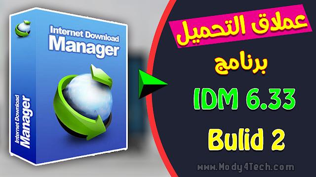احدث اصدار من برنامج التحميل الشهير Internet Download Manager 6.33 Build 2 بدون رسائل مزعجة