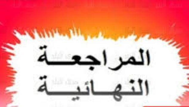 المراجعة النهائية فى مادة اللغة العربية للثانوية العامة 2020
