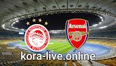 مباراة آرسنال وأوليمبياكوس بث مباشر بتاريخ 18-03-2021 الدوري الأوروبي
