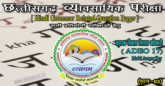 its general hindi grammar question quiz in hindi gk related cgvyapam adeo 2017 answer key (chhattisagrh gk choice model answer) cg objective questions with answers quiz | all topic wise hindi vyakaran questions and answers quiz pdf online mock test quiz for competitive exam etc.