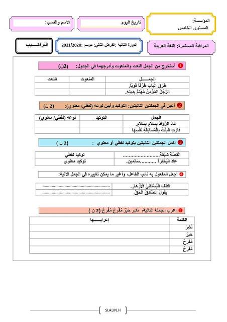 فرض المرحلة الرابعة اللغة العربية المستوى الخامس المنهاج الجديد