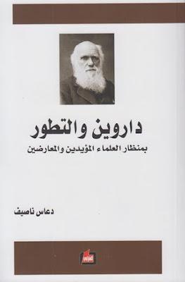 تحميل داروين والتطور بمنظار العلماء المؤيدين والمعارضين pdf دعاس ناصيف