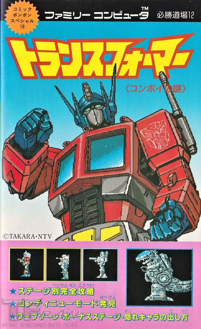 Comic Bonbon Special 18 Family Computer Victory Dojo -Transformers Mystery of Convoy
