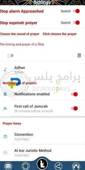 إعدادات برنامج أوقات الصلاة مع الأذان