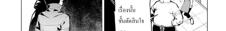 Tensei Kenja no Isekai Life - หน้า 129