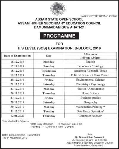 Assam-State-SOS-Examination-2019