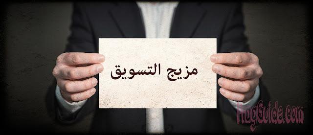 مزيج التسويق (Marketing Mix) | تبسيط بقلم: محمد علاء الدين