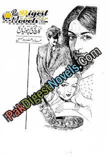 Kaanch Ki Choriyaan Afsana By Azra Firdous