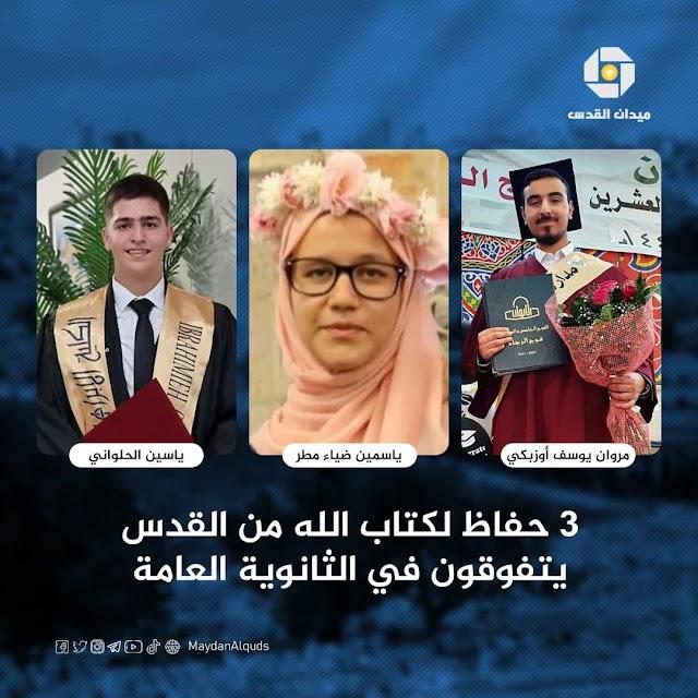 محرك بحث نتائج الثانوية العامة التوجيهي في قطاع غزة و الضفة الغربية
