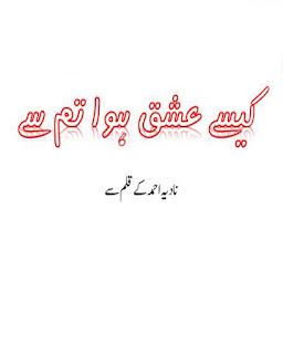 Kaise Ishq Howa Tum Se By Nadia Ahmed Urdu Novel Free Download Pdf