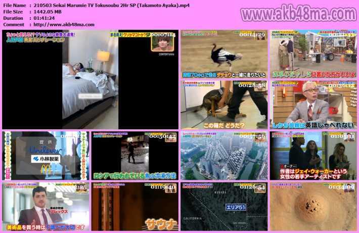 210503 Sekai Marumie TV Tokusoubu