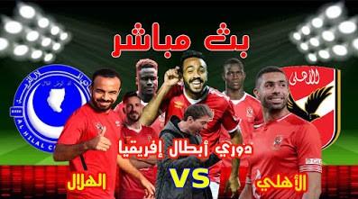 نتيجه مباراة الأهلي والهلال السوداني بث مباشر اليوم 01 02 2020