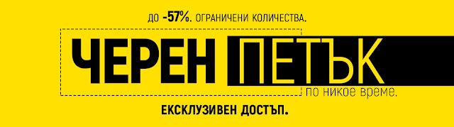 Aleop.Bg представя   ЧЕРЕН ПЕТЪК по никое време - 31 Август- 3 Септември