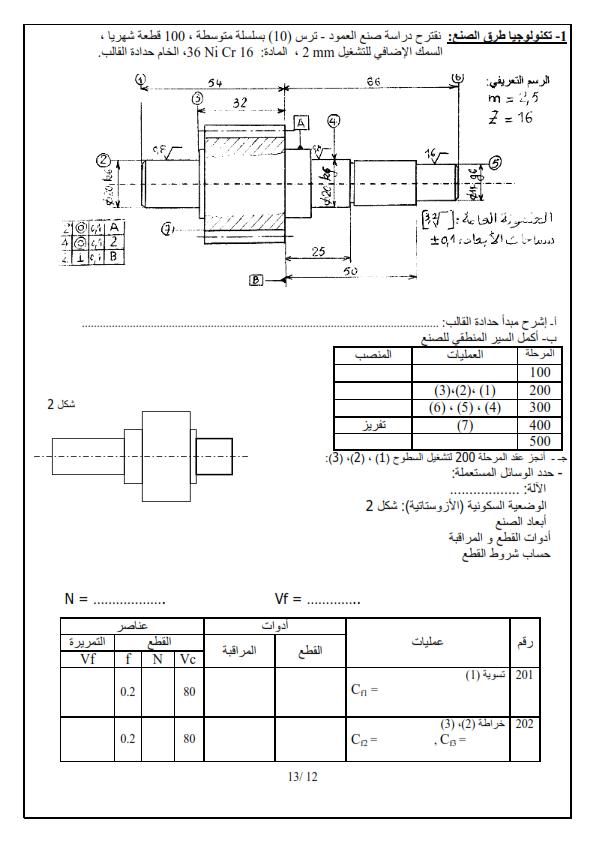 اختبار الهندسة الميكانيكية مع التصحيح للسنة الثالثة ثانوي للفصل الأول