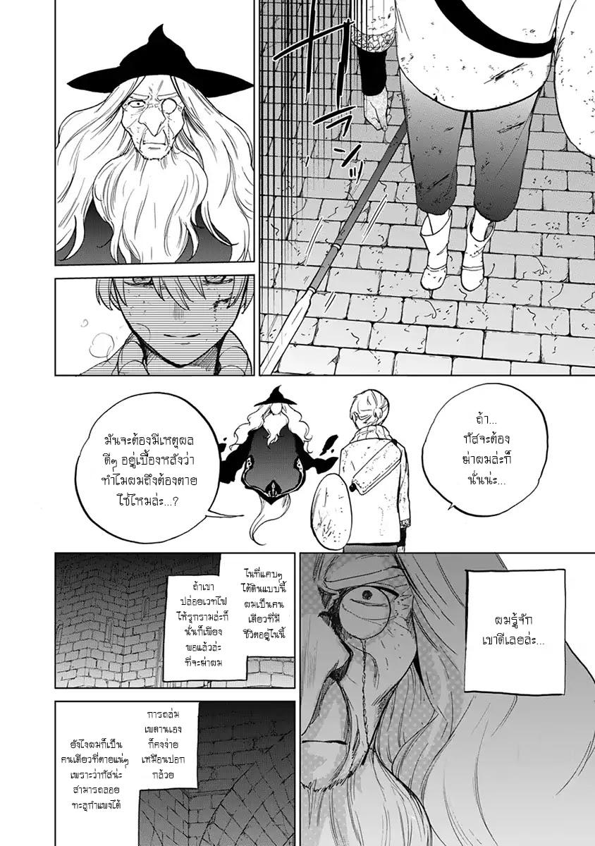 อ่านการ์ตูน Saihate no Paladin ตอนที่ 4 หน้าที่ 42