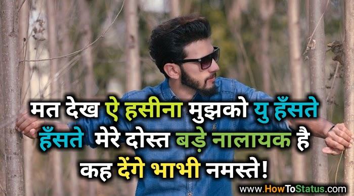 Latest Kamina Status Hindi