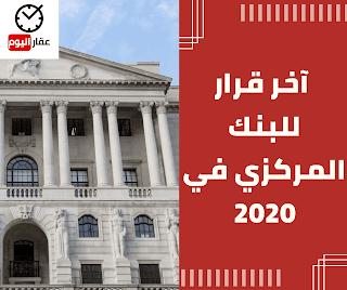 قرار البنك المركزي المصري
