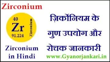 ज़िर्कोनियम (Zirconium) के गुण उपयोग और रोचक जानकारी Zirconium in Hindi