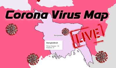 কিভাবে দেখবো নভেল করোনা ভাইরাস ম্যাপ - How to see the Novel Corona Virus Map