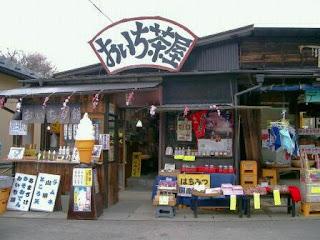 高柴デコ屋敷 / 福島県郡山市