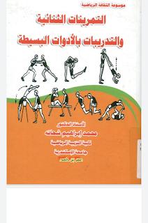كتاب PDF التمرينات الثنائية والتدريبات بالادوات البسيطة