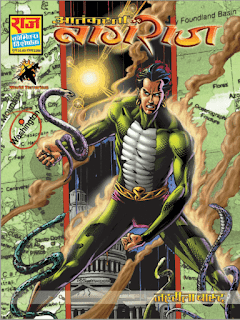 Zehreela-Barood-Nagraj-Comics-Book-In-Hindi-PDF