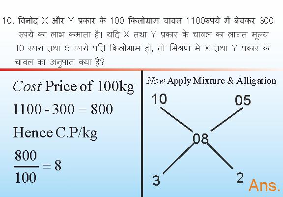 विनोद X और Y प्रकार के 100 किलोग्राम चावल 1100रुपये में बेचकर 300 रुपये का लाभ कमाता है। यदि X तथा Y प्रकार के चावल का लागत मूल्य 10 रुपये तथा 5 रुपये प्रति किलोग्राम हो, तो मिश्रण में X तथा Y प्रकार के चावल का अनुपात क्या है?