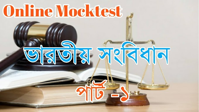 অনলাইন  মকটেস্ট - Online Indian Constitution (Part 1) Mocktest in Bengali for All Competitive Exams