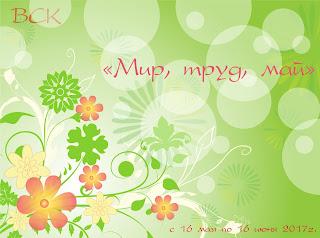 """Задание-вдохновение """"Мир, труд, май!"""" до 16.06"""