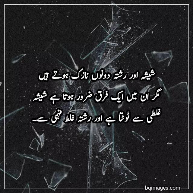 2 lines golden words in urdu