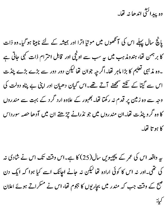 Love Story Urdu