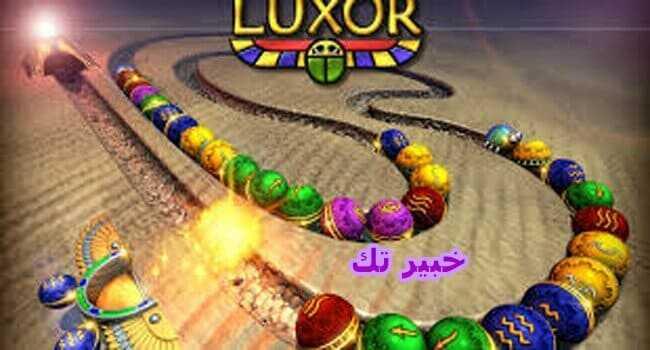 تحميل لعبة زوما الاقصر - تنزيل لعبة luxor للكمبيوتر برابط مباشر