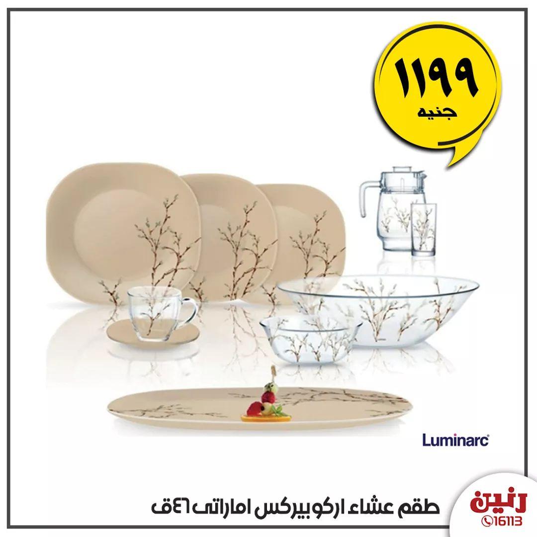 عروض رنين اليوم مهرجان ال 20 جنيه الجمعه والسبت 14 و 15 فبراير  2020